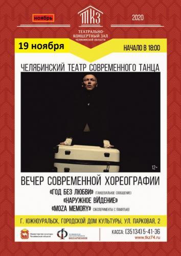 184_Yuzhnouralsk_11_2020