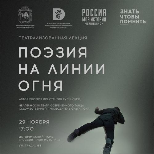 186_Chelyabinsk_11_2020