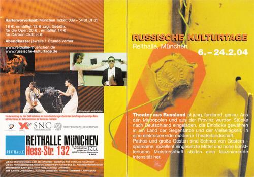 012 2004 munchen