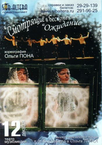 025 2005 novosibirsk
