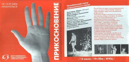 028 2006 archanelsk