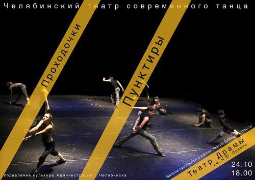 068 2011 chelyabinsk2