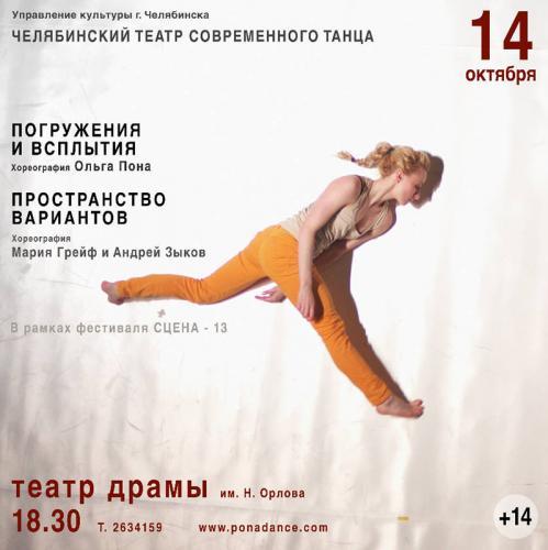 076 2013 chelyabinsk5