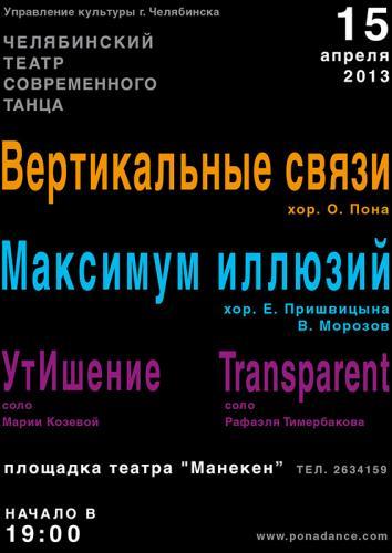 082 2013 chelyabinsk