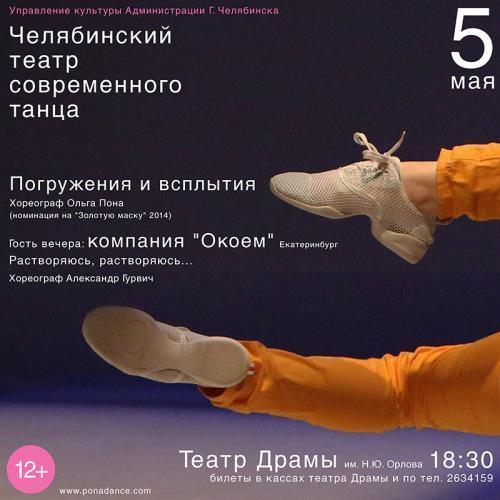 085 2014 chelyabinsk