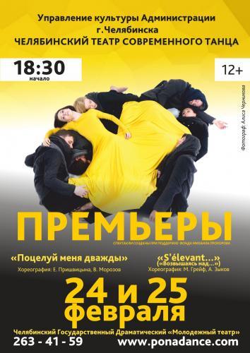 086 2014 chelyabinsk