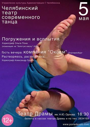 088 2014 chelyabinsk