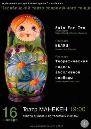 106 2015 chelyabinsk