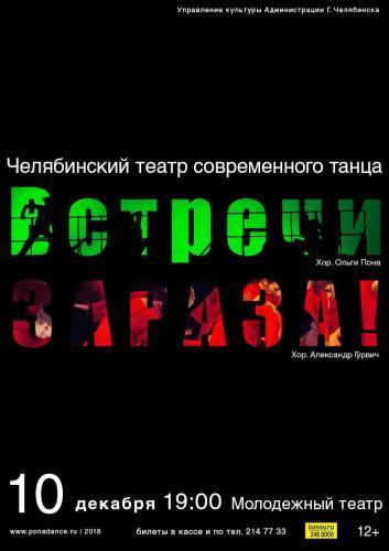 159 chelyabinsk 12 2018