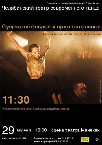 167 chelyabinsk 04 2019 2 web