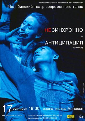 171 chelyabinsk 09 2019 web