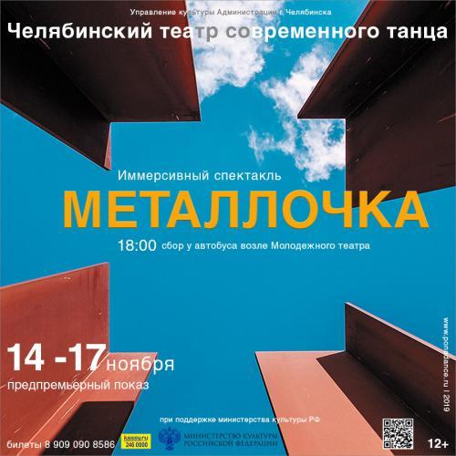 173 chelyabinsk 11 2019