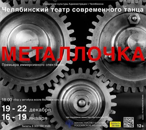175 chelyabinsk 12 2019 web