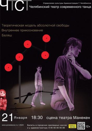 176 chelyabinsk 01 2020