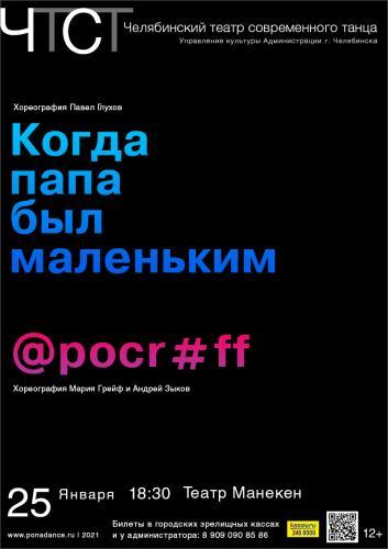 190_Chelyabinsk_01_2021