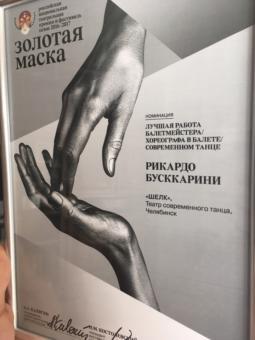 Золотая маска, Москва 2018