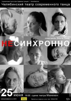 Челябинск 2018