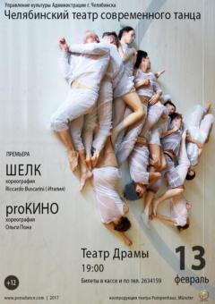Челябинск 2017