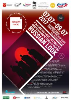 Russian Look 2017Санкт-Петербург